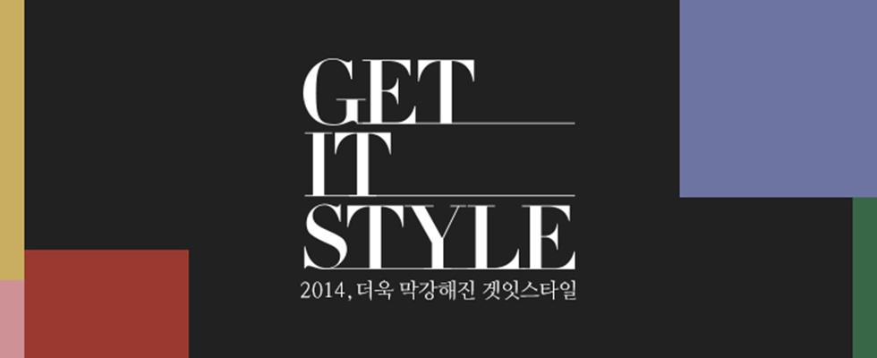 2014, 더욱 막강해진 겟잇스타일 매주 목요일 밤 11시 방송!
