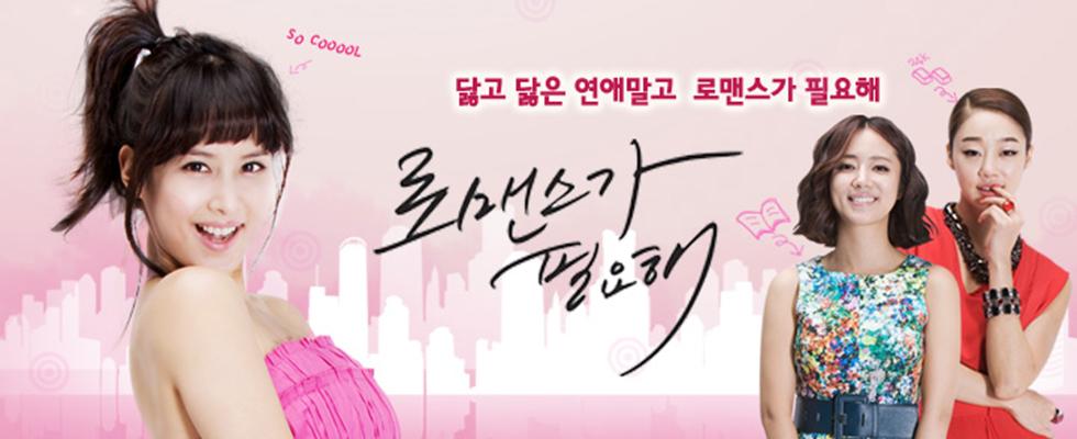[로맨스가 필요해] 2011.06.13 ~ 2011.08.02 33세 동갑내기 세 여자친구들의 일과 사랑, 우정을 그린 드라마