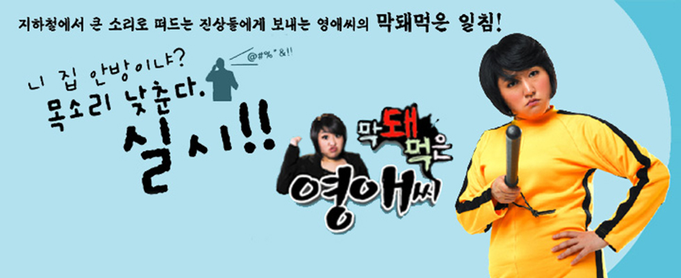 [막돼먹은영애씨] 2007.04.20 ~ 2007.08.04 대한민국 평균 여성 이영애의 고군분투 이야기
