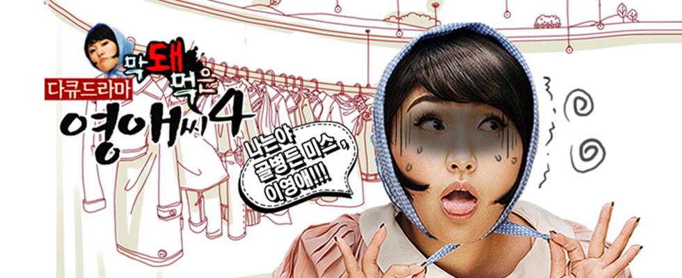 [막돼먹은 영애씨 시즌4] 2008.09.05 ~ 2008.12.19 골병든 이영애의 고군분투 이야기