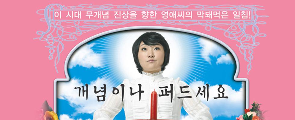 [막돼먹은 영애씨 시즌2] 2007.09.07 ~ 2007.12.21 한층 더 막돼먹어진 막돼먹은 영애씨 시즌2