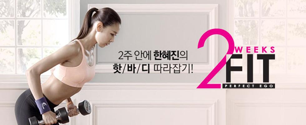 2WEEKS TO FIT 2주 안에 한혜진의 핫바디 따라잡기