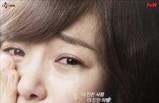 눈물 글썽인 여인의 정체는?
