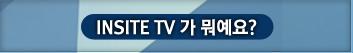 INSITE TV가 뭐예요?