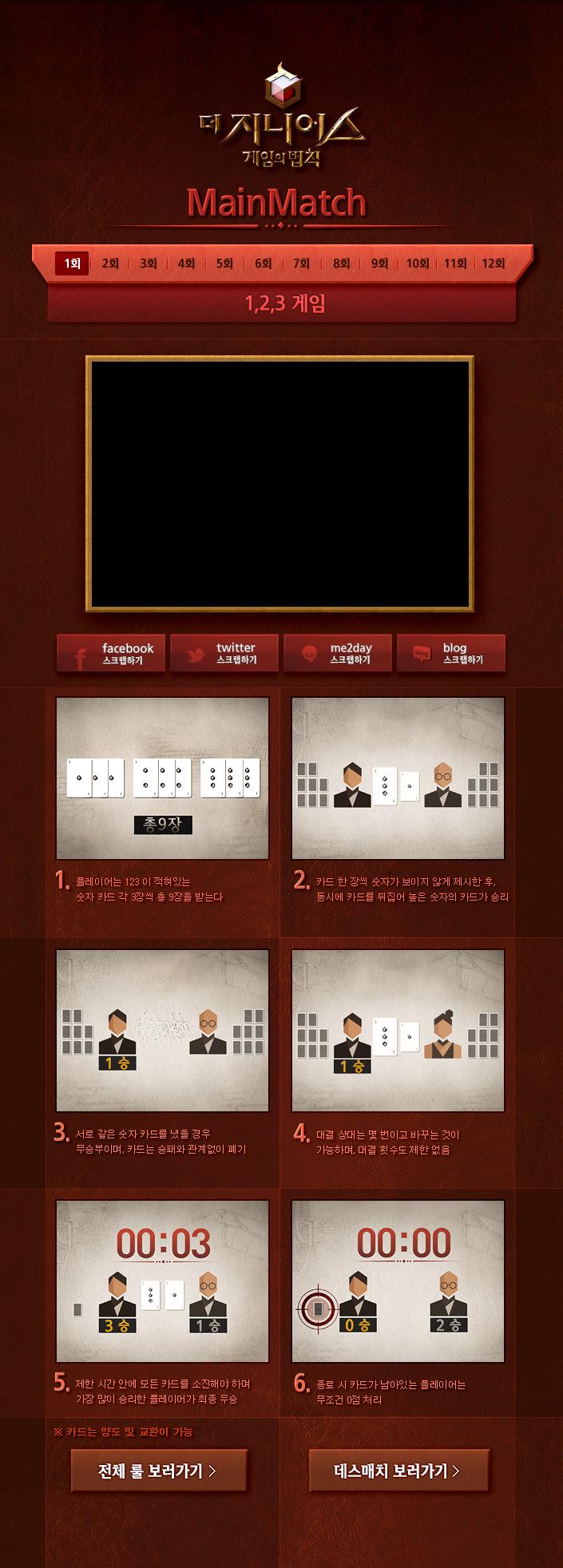 [tvN]더 지니어스:게임의 법칙-1,2,3게임