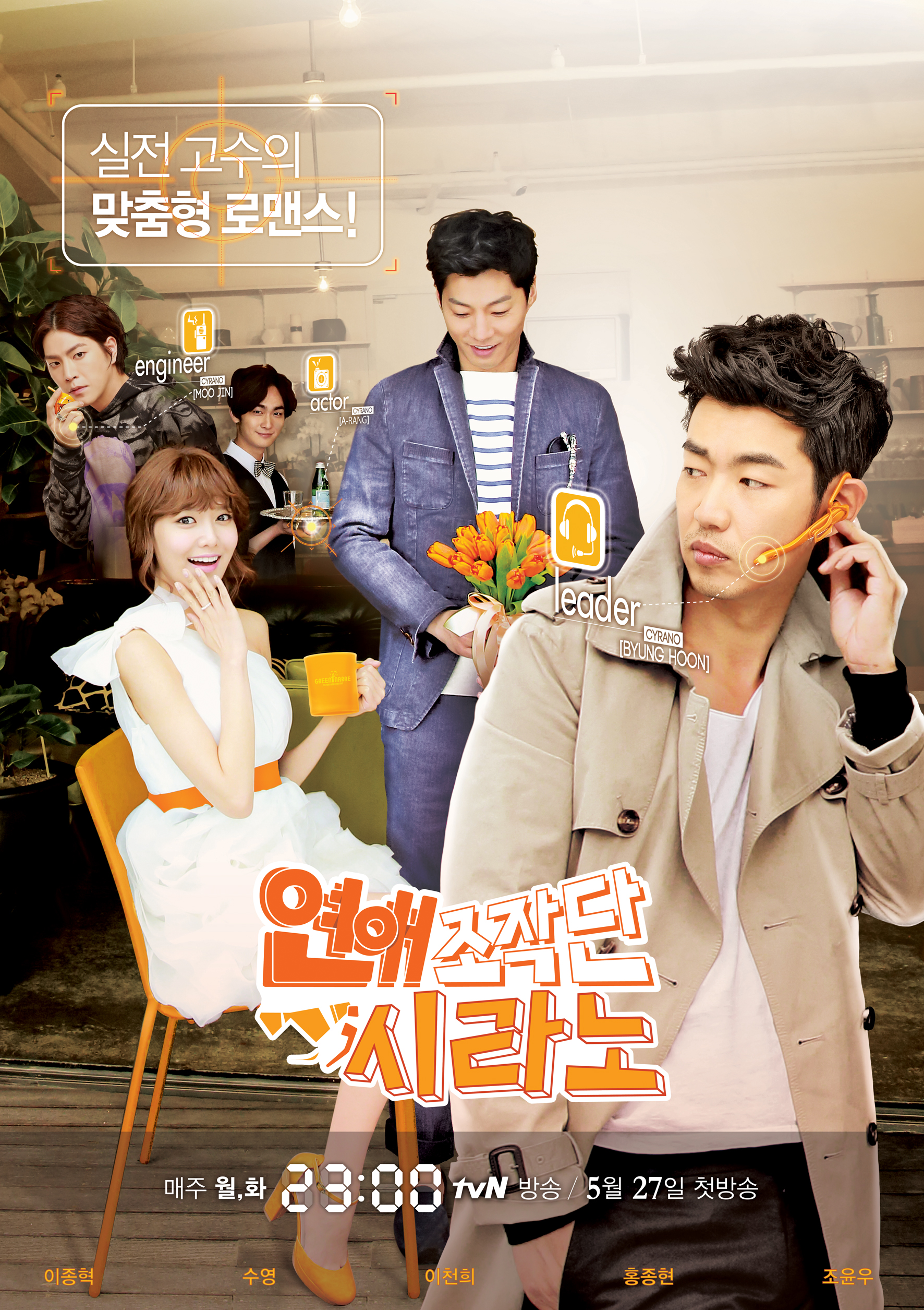 dating agency cyrano indir The following dating agency cyrano episode 5 english sub has been released dramacool will always be the first to have the episode so please bookmark and add us on facebook for update.