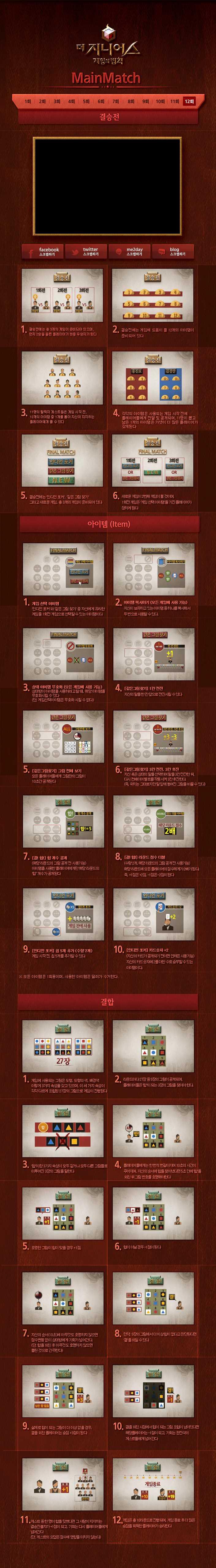 [tvN]더 지니어스:게임의 법칙 12회 메인매치 -결승전