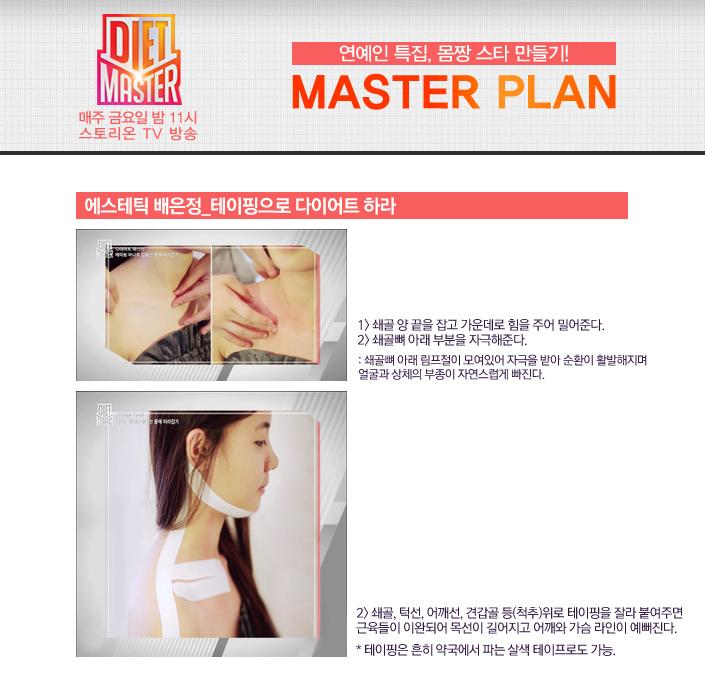 master plan diet