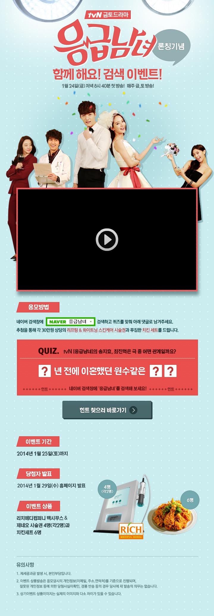 tvN 금토드라마 <응급남녀> 론칭 기념