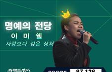 24회 MVP 드림싱어 이미쉘