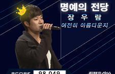 23회 MVP 드림싱어 장우람