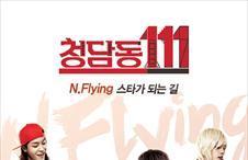 청담동111-N.Flying 스타가 되는길