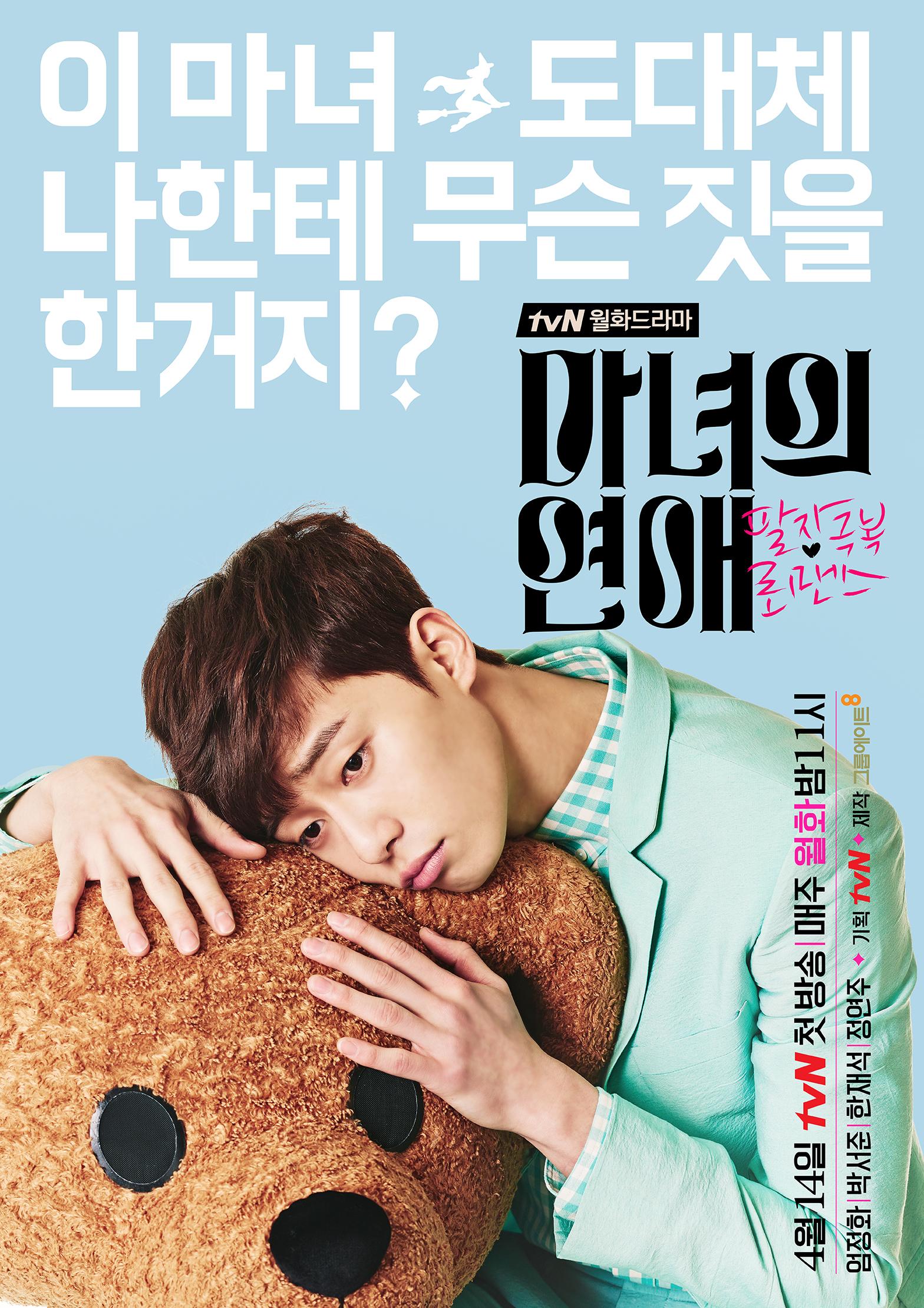 윤동하 캐릭터 포스터
