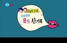 맛있는19 8회 - 기상천외 푸드 신기록