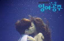 수중 키스