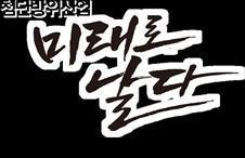 tvN 국군의 날 특집 다큐멘터리<첨단방위산업, 미래로 날다>