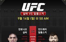 UFC 실바 VS 알롭스키
