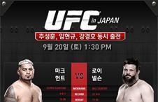 UFC in JAPAN