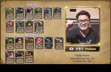 The Deck of the Week(Wang Xieyu vs MaSsan) in HS KR-CN Masters S2 by DoA