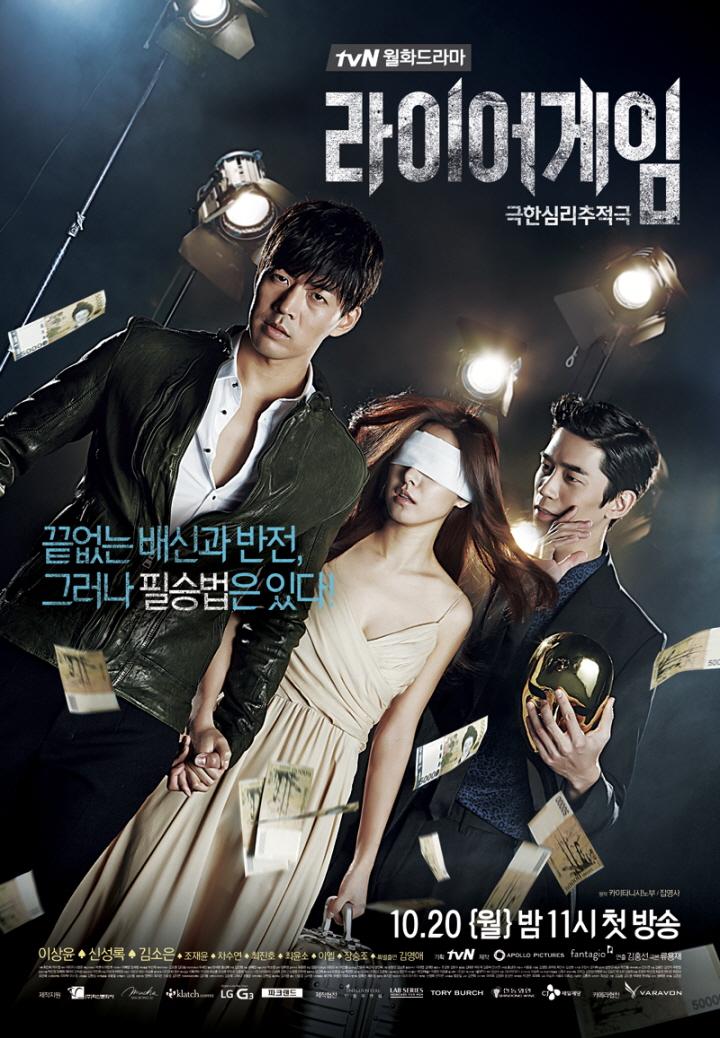 tvN 월화드라마 [라이어 게임] 메인 포스터