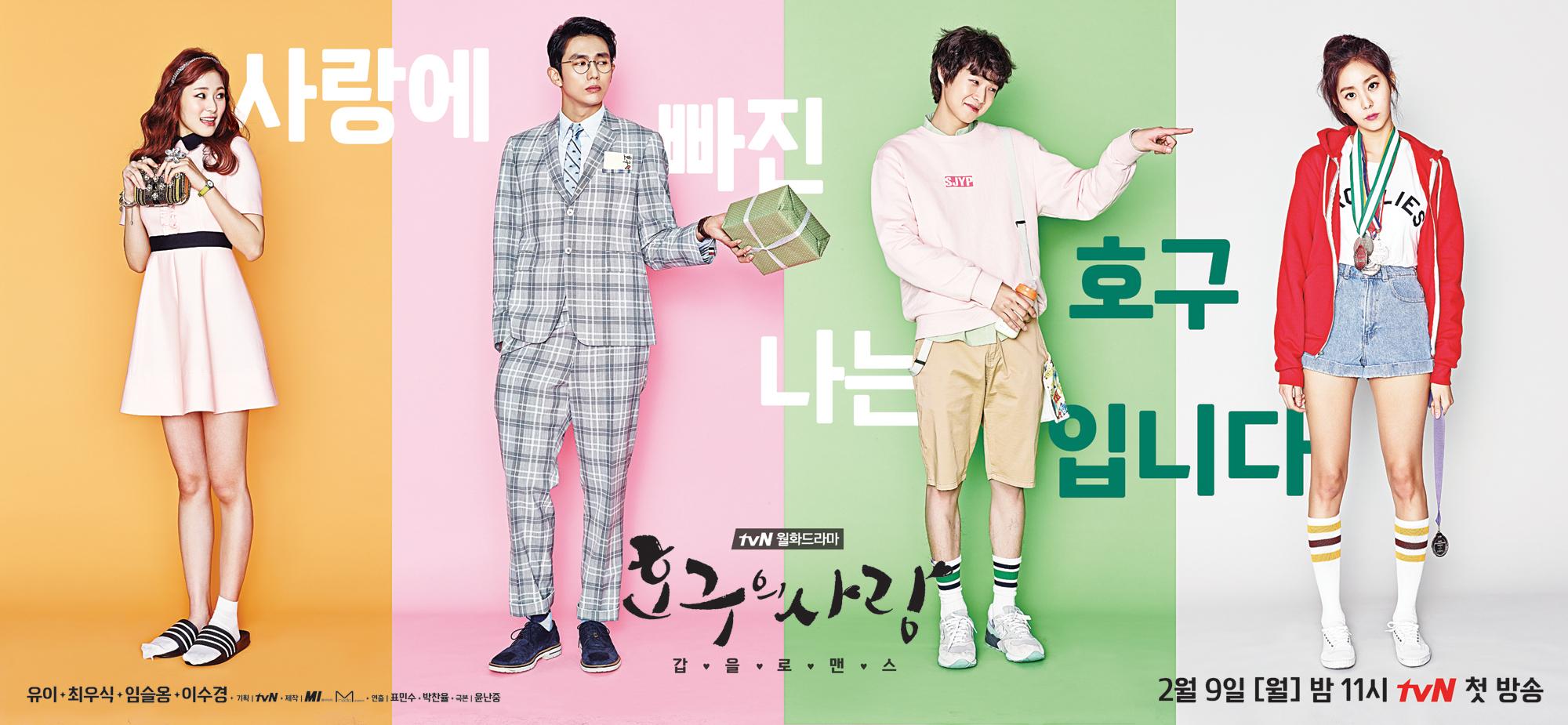 4인_캐릭터포스터_tvN호구의사랑_545X788.jpg