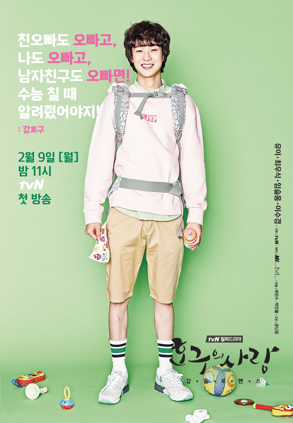 최우식_캐릭터포스터_tvN호구의사랑_545X788.jpg