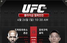 UFC186 플라이급 챔피언전