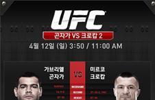 UFC 곤자가 VS 크로캅2