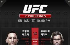 UFC in PILIPPINES