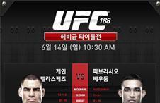 UFC188 헤비급 타이틀전