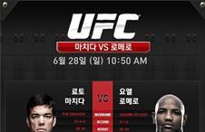 UFC 마치다 VS 로메로