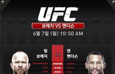 UFC 보에치 VS 헨더슨