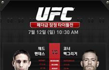 UFC189 페더급 잠정 타이틀전