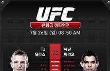 UFC 밴텀급 챔피언전