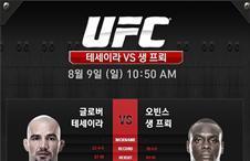 UFC 테세이라 VS 생 프뢰
