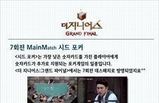더 지니어스 그랜드 파이널_7회전 메인매치 시드포커