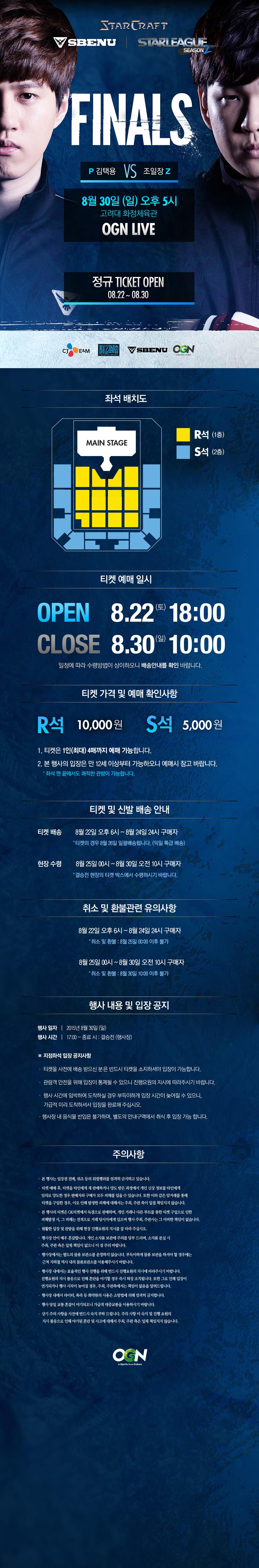 스타리그 시즌2 결승전 상세이미지 최종.jpg