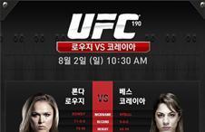 UFC 190 로우지 VS 코레이아