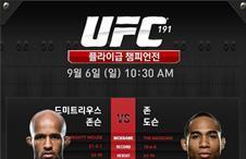 UFC191 플라이급 챔피언전