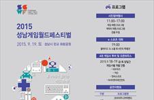 [9/19 토] 2015 성남게임월드 시민체험 행사 안내