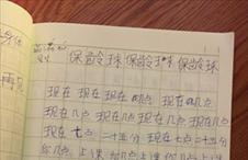 쮸빠찌에 횽아의 중국어 공부 흔적