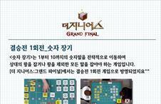더 지니어스 그랜드 파이널 결승전_1회전 숫자장기