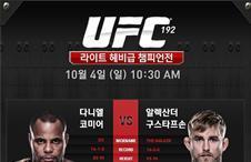 UFC192 라이트 헤비급 챔피언전