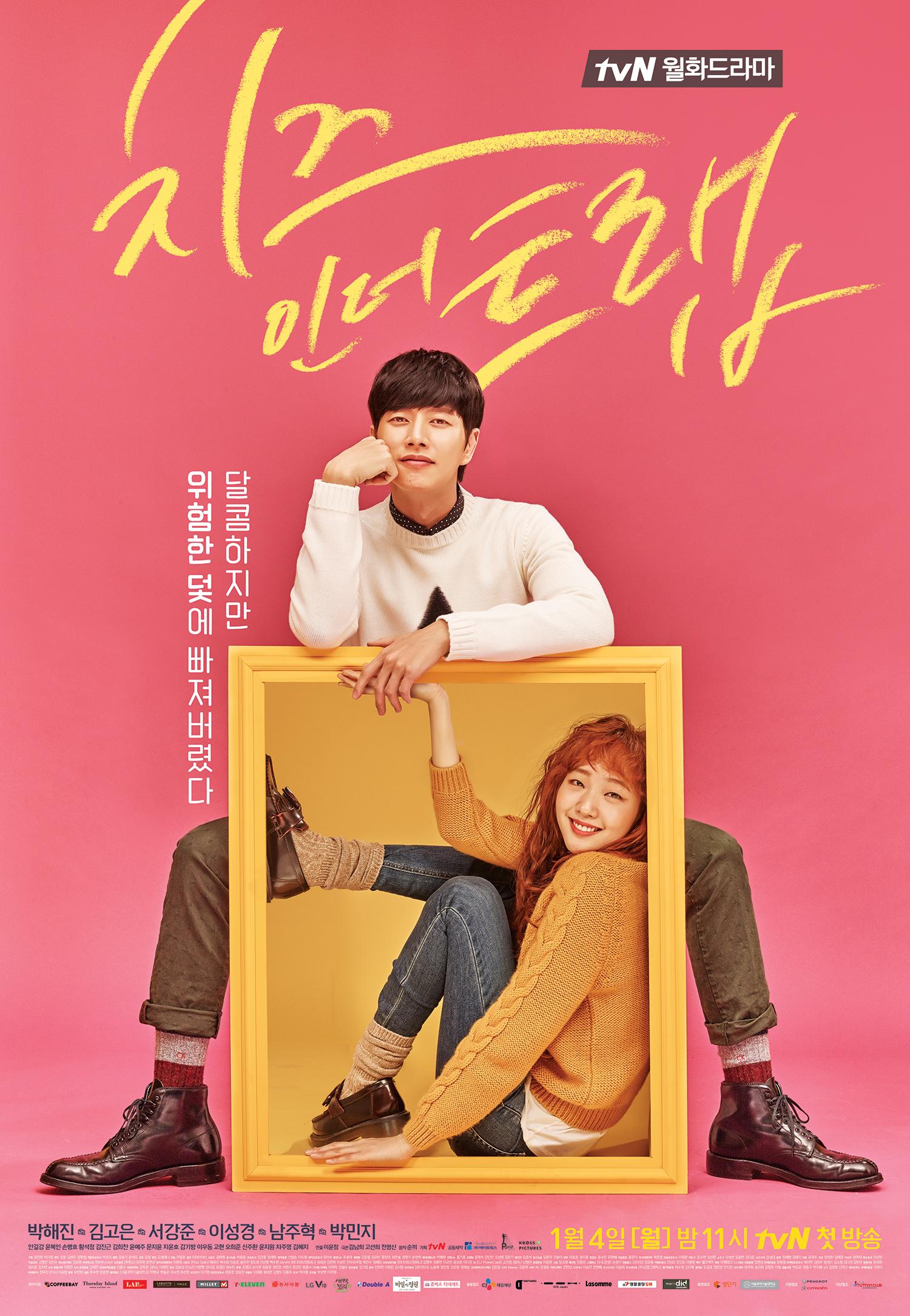 박해진 김고은 2인 포스터