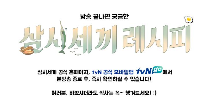 tvN_삼시세끼어촌편_레시피_끝맺음이미지_포맷.jpg