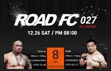 ROAD FC 027