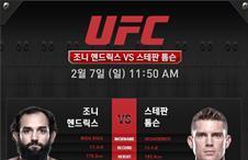 UFC 헨드릭스 VS 톰슨