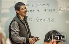 들을수록 빠져드는 계철의 명 강의! (feat.그 놈의 오대양)