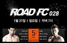 ROAD FC028