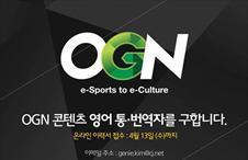 [구인] OGN 영어 통역/번역자를 구합니다.(~4/13)